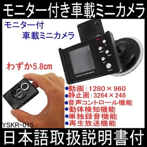小型カメラ カラーモニター付き多機能車載ミニカメラ 4G MicroSDカード付 - 拡大画像