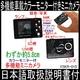 小型カメラ カラーモニター付き多機能車載ミニカメラ 4G MicroSDカード付 - 縮小画像2