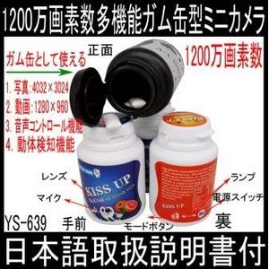 小型カメラ 1200万画素数ガム缶型ミニカメラ4G microSDカード付き - 拡大画像