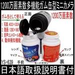 小型カメラ 1200万画素数ガム缶型ミニカメラ4G microSDカード付き