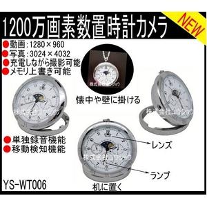 小型カメラ 懐中時計置時計カメラ1200万画素数 - 拡大画像