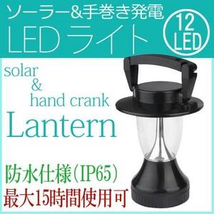 安心の手巻き発電+ソーラー発電 LEDランタン12灯 ソーラーパネル【高輝度】【1300mcd】