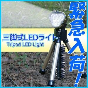 三脚付LEDライト 懐中電灯にもなるスタンドライト アルカリ乾電池単3使用