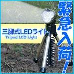 在庫処分!三脚付LEDライト 懐中電灯にもなるスタンドライト アルカリ乾電池単3使用