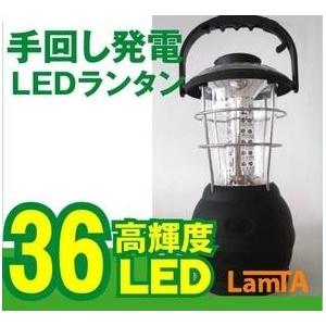 高輝度LED36灯 ダイナモ発電 ランタン手回し発電 - 拡大画像