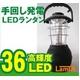 高輝度LED36灯 ダイナモ発電 ランタン手回し発電 - 縮小画像1