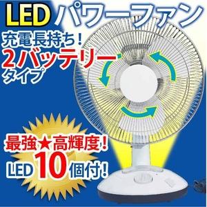 高輝度LED10灯! 充電式 LEDパワーファン【停電でも安心】 - 拡大画像