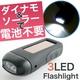 ダイナモ 電池不要 ソーラー・手動充電式ダイナモ発電機能付き 3LEDライト 写真1