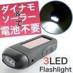 ダイナモ 電池不要 ソーラー・手動充電式ダイナモ発電機能付き 3LEDライト