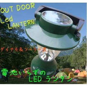ダイナモ LEDライトランタン 太陽光ソーラーとダイナモ手回し発電搭載 手巻き発電 - 拡大画像