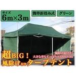 組み立て式タープテント サイドウォール付き グリーン 【アウトドア】