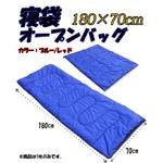 携帯可能!コンパクト収納寝袋(シュラフ) オープンタイプ ブルー 【アウトドア】