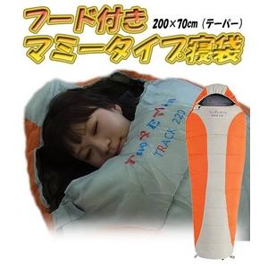コンパクト収納寝袋・シュラフ・すっぽりマミータイプ 【アウトドア】