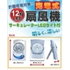 充電式扇風機♪LEDライト12灯♪家庭用ACアダプタ&USB 写真3