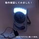充電式扇風機♪LEDライト12灯♪家庭用ACアダプタ&USB 写真6