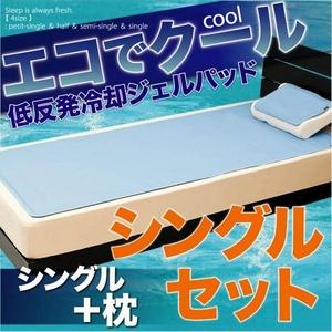 低反発冷却ジェルパッド エコでクール 枕・シングルセット - 拡大画像