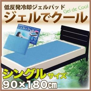 低反発冷却ジェルパッド ジェルでクール シングル - 拡大画像