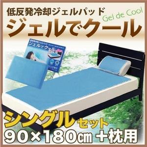 低反発冷却ジェルパッド ジェルでクール 枕・シングルセット