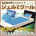 低反発冷却ジェルパッド ジェルでクール 枕・セミシングルセット