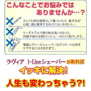 ラヴィア・i-Line(アイライン) シェーバー2