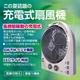 日本仕様!【充電式扇風機】20灯LEDライト&充電式ラジオチューナー&ポータブルーFAN 写真1