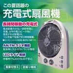 日本仕様!【充電式扇風機】20灯LEDライト&充電式ラジオチューナー&ポータブルーFAN