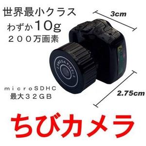 ちびカメラ 200万画素 500円玉サイズ! - 拡大画像