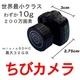 ちびカメラ 200万画素 500円玉サイズ! - 縮小画像1