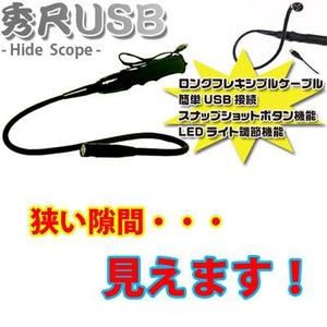 マイクロスコープ USB接続 狭いところや様々な角度でPC上でモニタリングが可能 FS-SST400 - 拡大画像