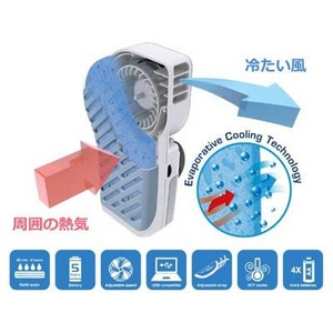 涼しい 扇風機 冷風機 持ち運べるクーラー ポータブルエアファン ハンディクーラー FS-HCR005