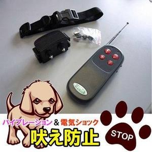 吠え防止機能付き首輪 愛犬のしつけに!バイブレーション&静電ショック - 拡大画像