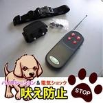 吠え防止機能付き首輪 愛犬のしつけに!バイブレーション&静電ショック
