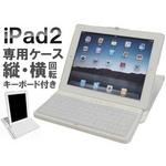 iPad2専用 キーボード内蔵ケース 角度調節可能 縦置き・横置き対応