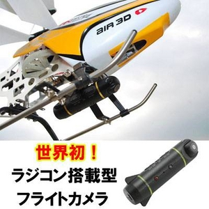RCヘリ搭載用に設計されたデジタルカメラ ヘリカメ! - 拡大画像