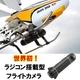 RCヘリ搭載用に設計されたデジタルカメラ ヘリカメ! - 縮小画像1