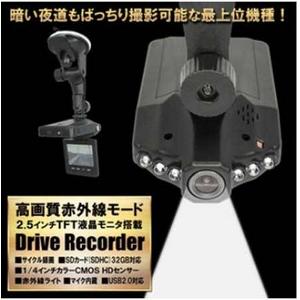 2.5インチ液晶搭載!高画質ドライブレコーダー・夜間撮影赤外線モード付・SDHC対応 【12V車専用】 - 拡大画像