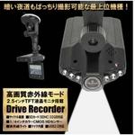 2.5インチ液晶搭載!高画質ドライブレコーダー・夜間撮影赤外線モード付・SDHC対応 【12V車専用】
