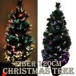 【クリスマス】回転式LEDファイバークリスマスツリー 120cm/緑