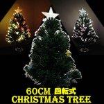 【クリスマス】回転式LEDファイバークリスマスツリー 60cm/緑