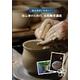【通信講座】陶芸教室が自宅に!初心者のための、本格陶芸講座[テキスト&DVD] - 縮小画像3