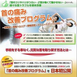 【上田式】首の痛み改善法〜1日5分から始める、根本治療トレーニング〜[DVD]  - 拡大画像