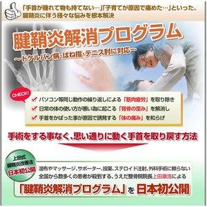 【上田式】腱鞘炎改善法〜1日5分から始める、自宅簡単エクササイズ〜[DVD] - 拡大画像