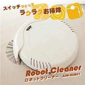 ツカモトエイム RobotCleaner(ロボットクリーナー) AIM-ROB01 【お掃除ロボ】 - 拡大画像