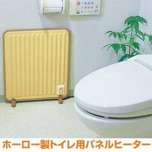 ホーロー製遠赤外線トイレ用パネルヒーター イエロー HL-200Y