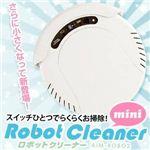 ツカモトエイム mini RobotCleaner(ロボットクリーナー) AIM-ROBO2 【お掃除ロボ】