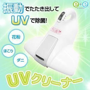 ツカモトエイム UV除菌機能搭載 UVたたきクリーナー AIM-UC01 【UVランプ内蔵クリーナー】 - 拡大画像
