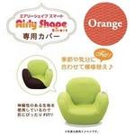 Airly Shape Smart(エアリーシェイプスマート)専用カバー AIM-CV01 オレンジ