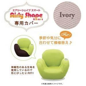 Airly Shape Smart(エアリーシェイプスマート)専用カバー AIM-CV01 アイボリー - 拡大画像