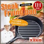 【銀座4丁目スエヒロ】 ステーキパン
