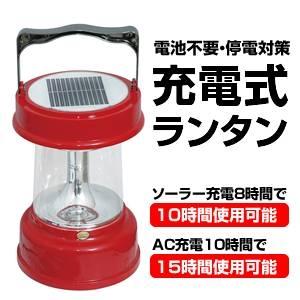 電池がなくても使える!充電式LEDランタン【震災対策・停電用】 - 拡大画像